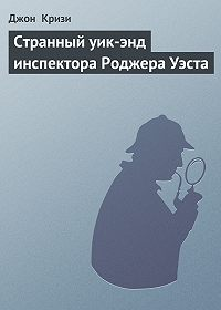 Джон Кризи - Странный уик-энд инспектора Роджера Уэста