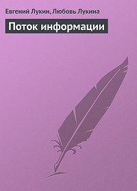 Евгений Лукин, Любовь Лукина - Поток информации