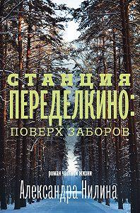 Александр Нилин -Станция Переделкино: поверх заборов
