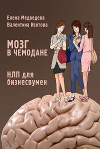 Елена Медведева -Мозг в чемодане. НЛП для бизнесвумен