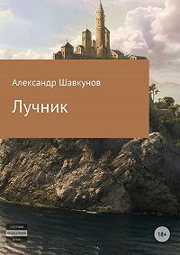 Александр Георгиевич Шавкунов -Лучник