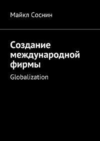Майкл Соснин -Создание международной фирмы. Globalization