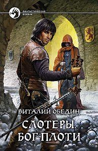 Виталий Обедин -Слотеры. Бог плоти