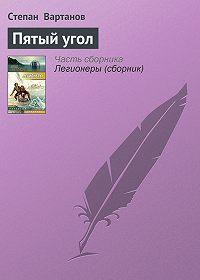 Степан  Вартанов - Пятый угол