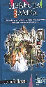 Джон Ченси -Невеста замка