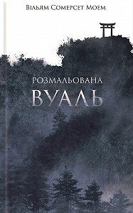Вільям Сомерсет Моем -Розмальована вуаль