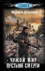 Кирилл Шарапов -Чужой мир. Пустыня смерти