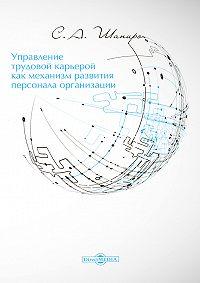 Сергей Шапиро -Управление трудовой карьерой как механизм развития персонала организации