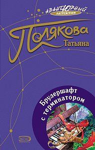 Татьяна Полякова -Брудершафт с терминатором