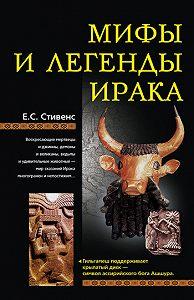 Е. С. Стивенс -Мифы и легенды Ирака