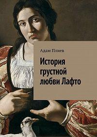 Адам Плиев -История грустной любви Лафто