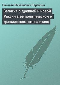 Николай Карамзин -Записка о древней и новой России в ее политическом и гражданском отношениях