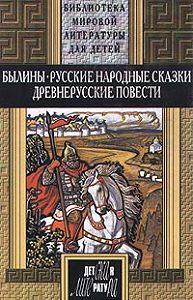 Славянский эпос -Илья Муромец и татарченок
