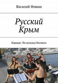 Василий Фомин -Русский Крым. Карадаг. По вулкану босиком