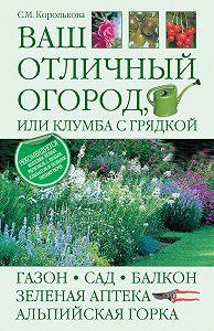 Светлана Королькова -Ваш отличный огород, или Клумба с грядкой
