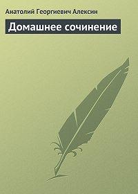 Анатолий Георгиевич Алексин -Домашнее сочинение