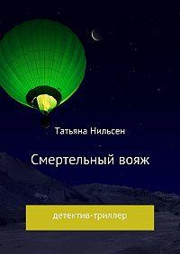 Татьяна Нильсен -Смертельный вояж