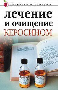 Марина Куропаткина, Наталья Сухинина - Лечение и очищение керосином