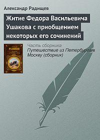 Александр Радищев -Житие Федора Васильевича Ушакова с приобщением некоторых его сочинений