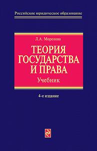 Л. А. Морозова -Теория государства и права