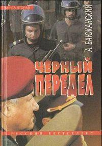 Анатолий Баюканский -Черный передел. Книга II