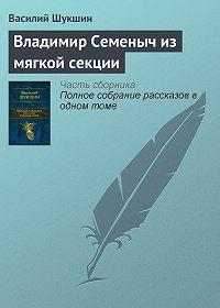Василий Шукшин - Владимир Семеныч из мягкой секции