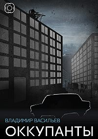 Владимир Васильев -Оккупанты (сборник)