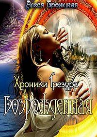 Алеся Троицкая -Возрожденная