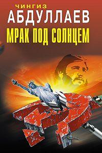 Чингиз Акифович Абдуллаев -Мрак под солнцем