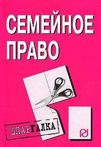 Коллектив Авторов -Семейное право: Шпаргалка