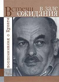 Яков Гройсман -Встречи в зале ожидания. Воспоминания о Булате