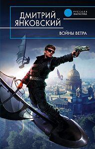 Дмитрий Янковский - Войны ветра