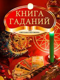 Светлана Негожина -Книга гаданий