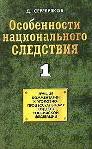 Дмитрий  Черкасов - Особенности национального следствия. Том 1