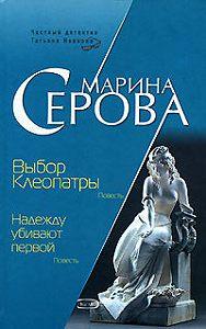 Марина Серова -Надежду убивают первой