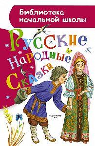 Народное творчество -Русские народные сказки