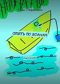 Нина Стефанович -Опять поволнам. Рассказы