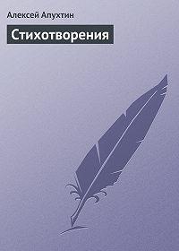 Алексей Апухтин -Стихотворения