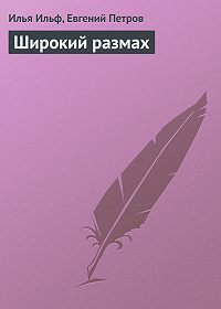 Евгений Петров -Широкий размах