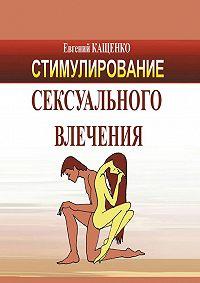 Е. А. Кащенко - Стимулирование сексуального влечения