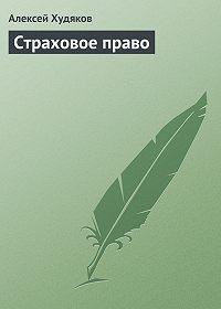 Алексей Худяков -Страховое право