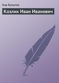 Кир Булычев -Козлик Иван Иванович