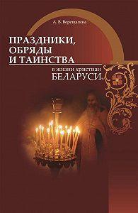 Александра Верещагина -Праздники, обряды и таинства в жизни христиан Беларуси