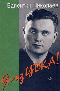Валентин Николаев - Я – из ЦДКА!