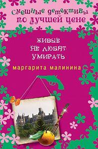 Маргарита Малинина -Живые не любят умирать