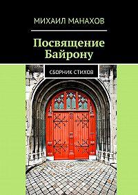 Михаил Манахов -Посвящение Байрону. Сборник стихов