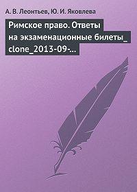 А. В. Леонтьев, Ю. И. Яковлева - Римское право. Ответы на экзаменационные билеты