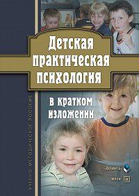Оксана Токарь - Детская практическая психология в кратком изложении. Учебно-методическое пособие