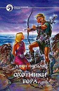 Джон Норман - Охотники Гора