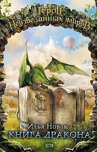 Илья Новак -Книга дракона (сборник)
